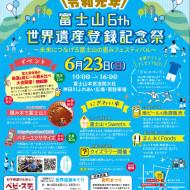 世界遺産登録記念祭