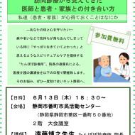 総会記念講演会チラシ(NPO版)