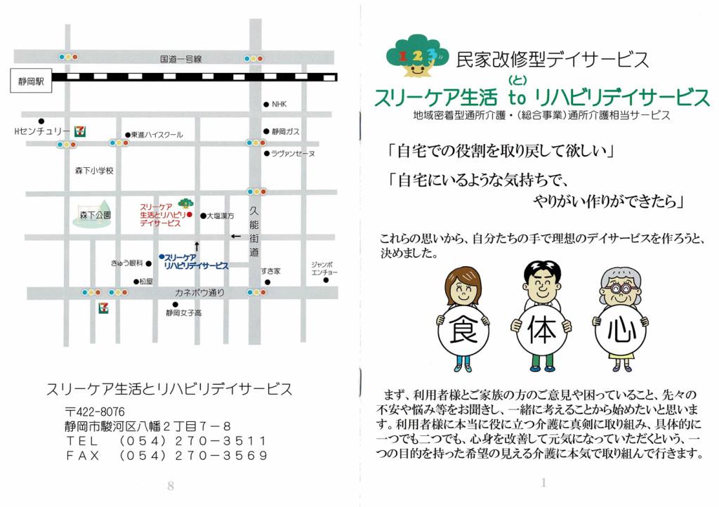 民家改修型デイサービス【パンフレット】-1