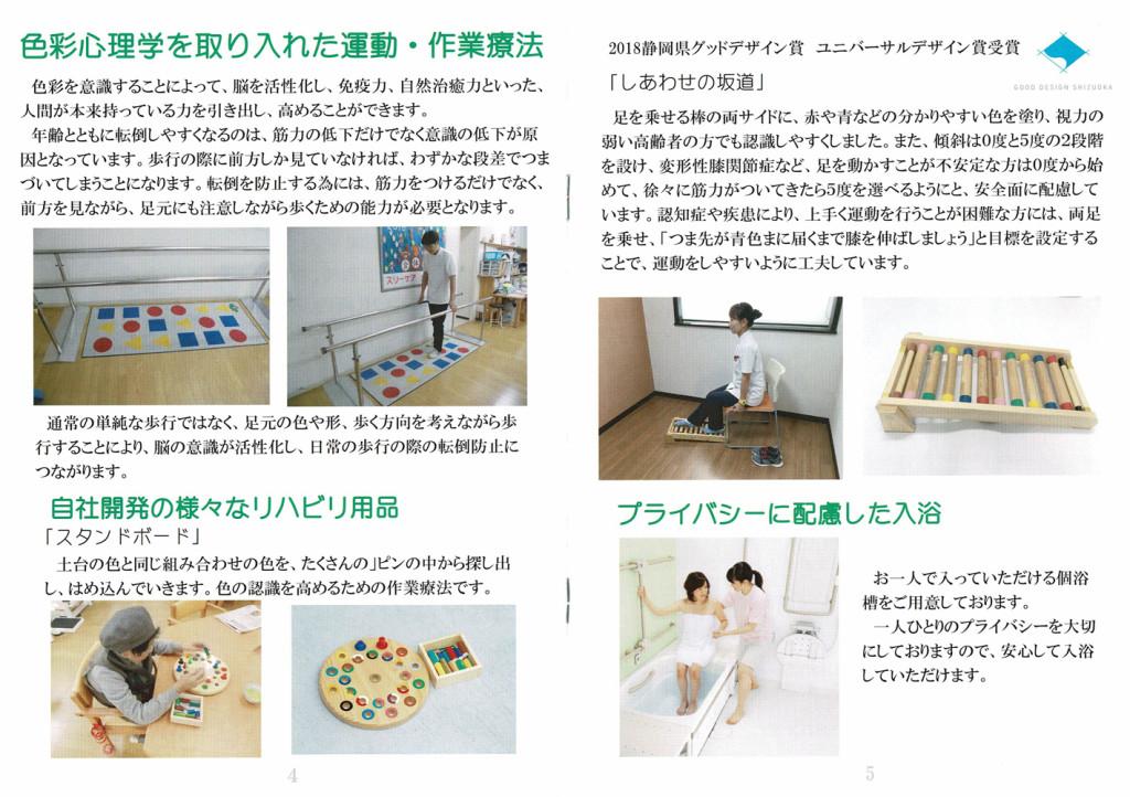 民家改修型デイサービス【パンフレット】-2