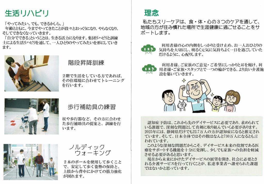 民家改修型デイサービス【パンフレット】-3