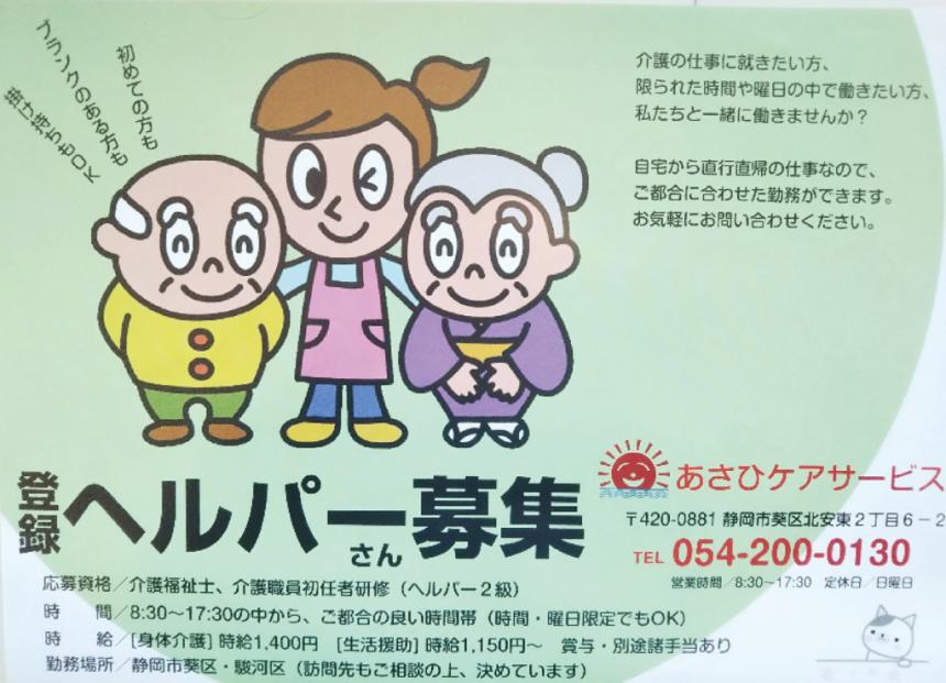 asahi-1024x740